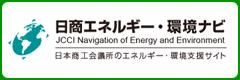 日本商工会議所・日商環境ナビ