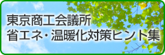 東京商工会議所・温暖化対策ヒント集