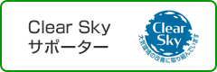 Clear Skyサポーター
