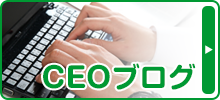 CEOブログ