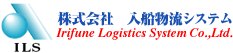 株式会社 入船物流システム